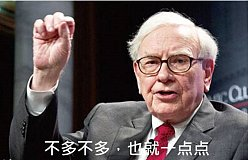 """美联储加息 """"股神""""沃伦巴•菲特预计又能赚8.5亿美元!"""