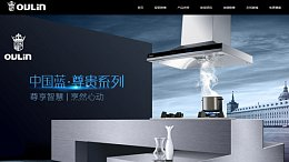 oulin.com超30万元结拍 买家系厨界终端?