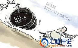徐荟瑛:EIA库存接连惹祸,原油操作及其分析