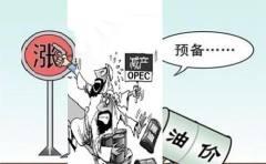 5月OPEC延长减产协议将不受美原油产量增长和俄罗斯减产执行影响