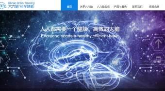 康复云平台六六脑获数百万美元融资 官网系组合域名66nao.com