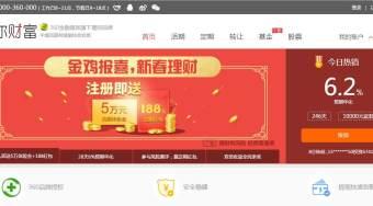 360金融集团拟于2021年在A股上市  官网启用三拼域名nicaifu.com