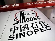 油气十大新闻:中国石化10亿美金收购雪佛龙南非资产 南澳大利亚宣布PACE天然气许可轮首轮结束