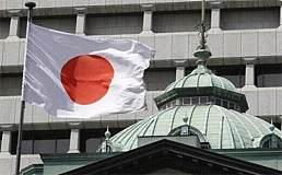 日本央行会议纪保持货币政策不变 虽通货膨胀不佳