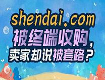 买家以六位数价格收购shendai.com疑似升级网站 终端都有哪些套路?