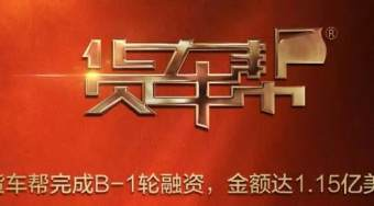 货车帮宣布完成1亿1468万美元B-1轮融资 其域名是huochebang.com