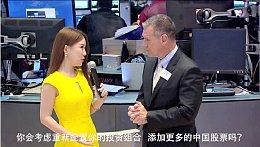 纽交所资深交易员解读MSCI纳入中国A股后的机会和挑战