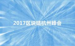 2017区块链杭州峰会( 区块链 新金融 智慧生活)即将隆重开幕