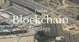 迪拜:用区块链技术驱动政府与经济