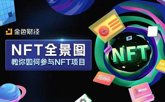 NFT全景图:教你如何参与NFT项目