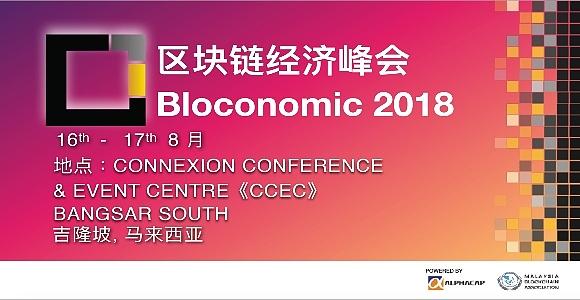 区块链经济峰会 Bloconomic 2018 (马来西亚)