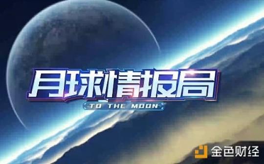 《月球情报局》:五大交易所破发率达98.8%