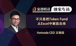 Hotnode CEO 王明远:不只是把Token Fund从Excel中解放出来丨金色财经独家专访