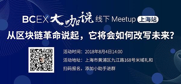 BCEX【大咖在上海】线下沙龙开始招募啦!