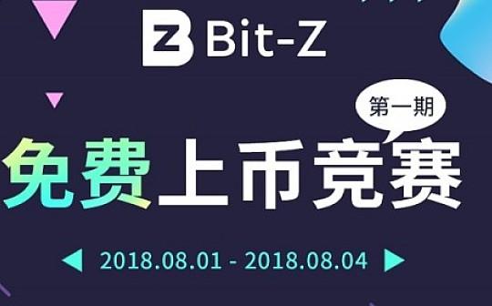 Bit-Z推免费上币 平台币或进入新红利期