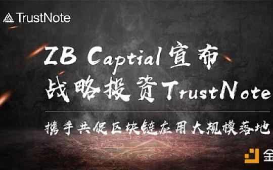 ZB Captial宣布战略投资TrustNote,携手共促区块链应用大规模落地