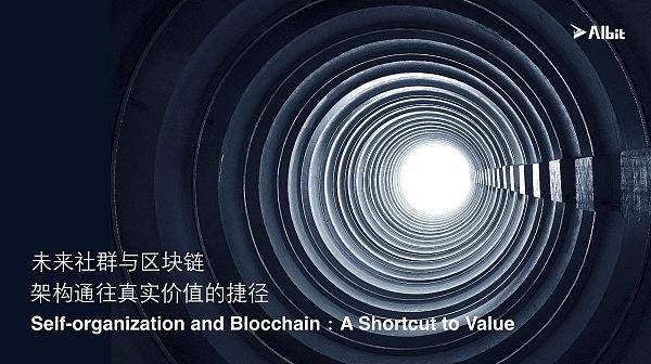 未来社群与区块链——架构通往真实价值的捷径