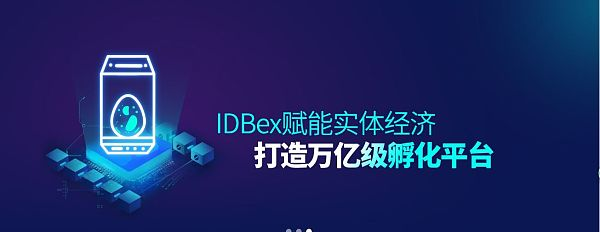 IDD平台币香港币通idbex