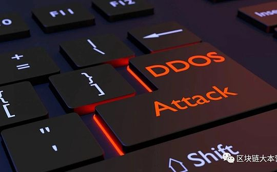 Fomo 3D 沦陷?为何又是 DDoS攻击?来听听区块链安全大牛的深度解析