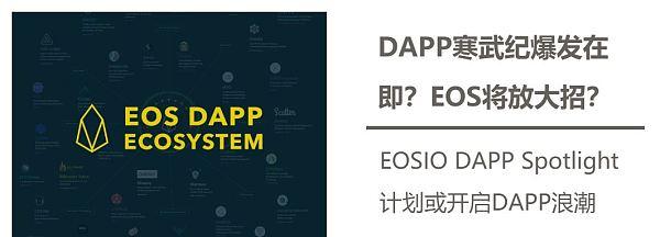 DAPP寒武纪式爆发在即?EOS将放大招?