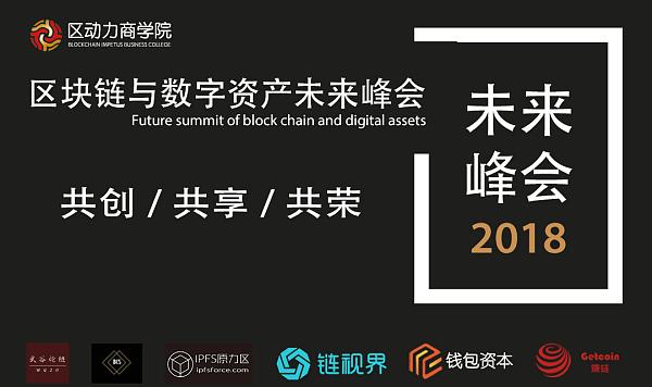 2018区块链应用落地,数字资产实现百倍飞跃未来峰会