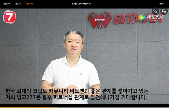 BiNGO Fun娱乐平台入驻韩国数字货币社区Bitman