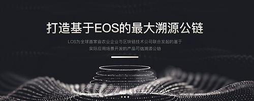 LOS 打造基于EOS的最大溯源公链