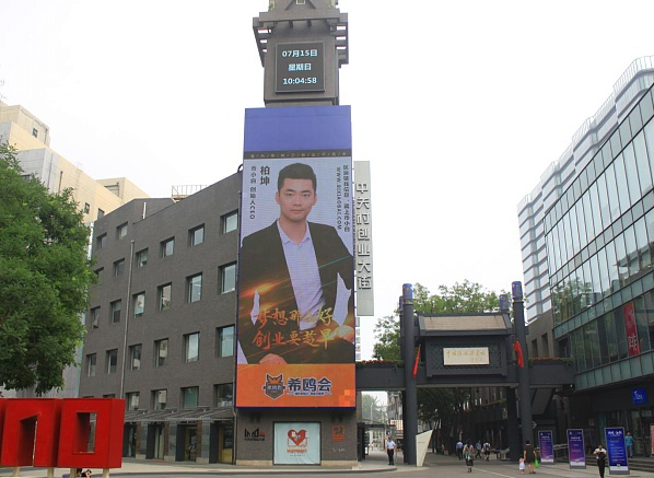 币小白创始人柏坤亮相中关村创业街大屏