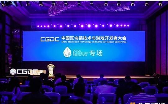 区块链技术与游戏开发者大会  Cocos区块链项目成功与游戏对接