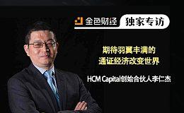 HCM Capital李仁杰:期待羽翼丰满的通证经济改变世界丨金色财经独家专访