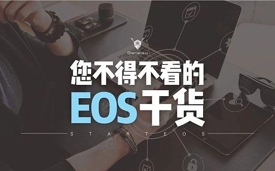还不知道怎么使用EOS区块链浏览器 您OUT啦