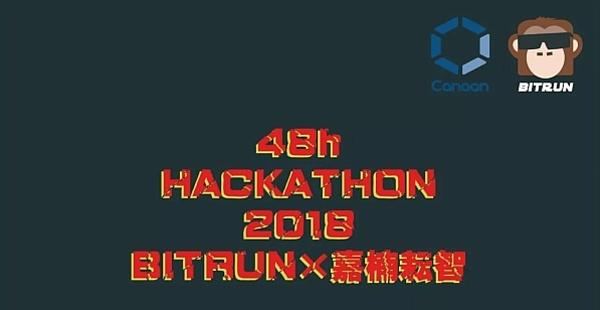 BitRunX嘉楠耘智 |黑客马拉松震撼来袭!