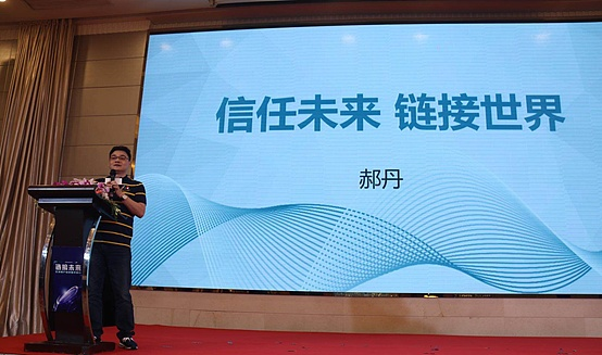 """助力时代变革 推进技术落地""""链接未来区块链产业创新中国行"""" 正式启动"""