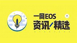 一周EOS资讯精选 :CPU将代币化?