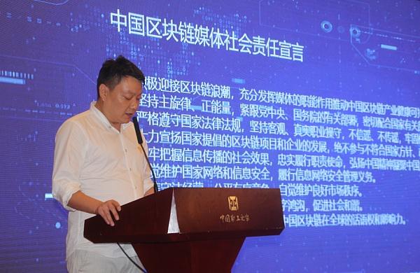 中国区块链媒体社会责任宣言发布