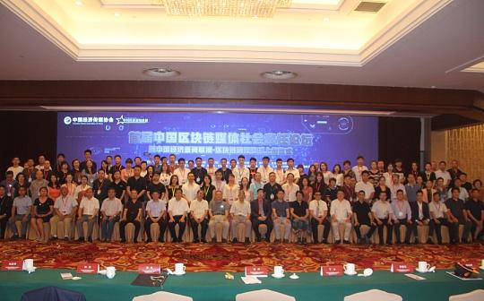 中国经济新闻联播网 区块链融媒体系举行上线仪式