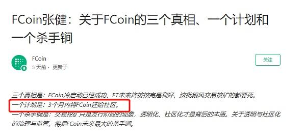 3个月后的FCoin有没有张健?   金色财经独家采访