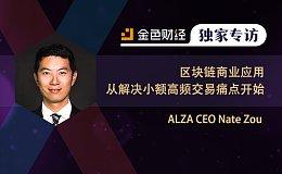 ALZA CEO :区块链商业应用从解决小额高频交易痛点开始丨金色财经独家专访