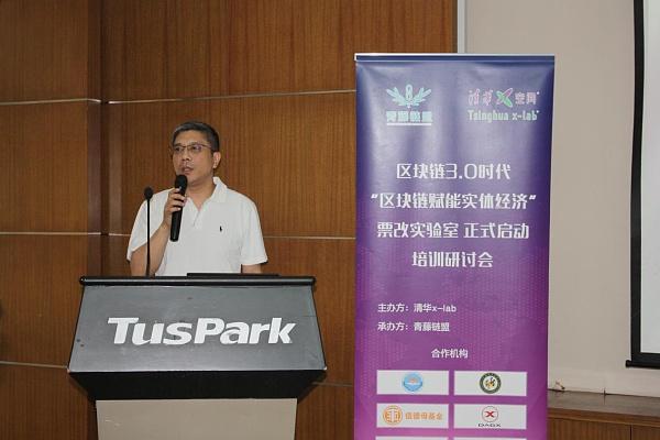 工信部中国电子商会区块链专委会秘书长李银科