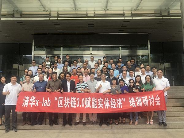 """清华x-lab""""区块链3.0赋能实体经济""""培训研讨会成功举办"""