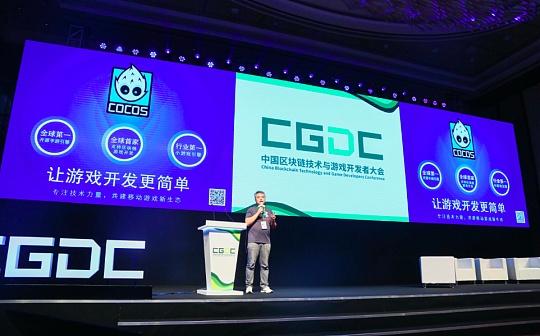 Cocos陈昊芝:流量游戏将终结 百亿区块链小游戏生态将成型