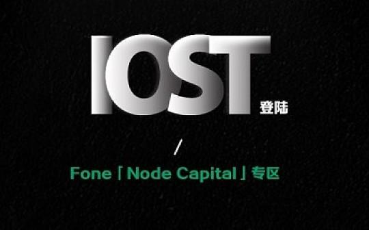 IOST今日18时上线FCoin 系FOne Node Capital专区首发