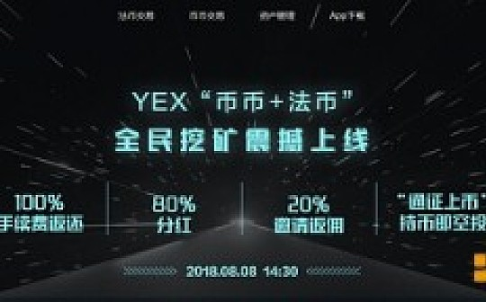 YEX交易所法币+币币全面交易挖矿将于8月8日开启    持YEX享无限空投