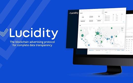 Lucidity加快拓展区块链侧链 数字广告业面临巨大变革