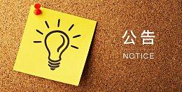 BitUN调整算力产品电费及算力价格 保障用户收益