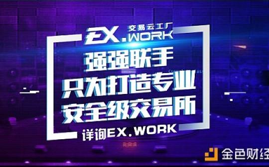 """交易云EX.WORK  盘点""""去中心化""""交易所的那些事"""
