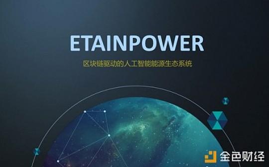 """公告 新能源领域的""""黑马""""项目EtainPower再获戈壁创投强势注资"""