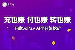 全新区块链支付平台 SoPay App 正式上线
