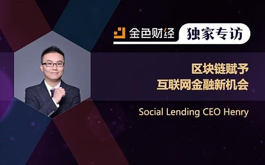 SLT 创始人Henry:区块链赋予互联网金融新机会 | 金色财经独家专访