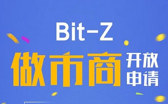 Bit-Z 开放做市商申请 手续费最高返还100%